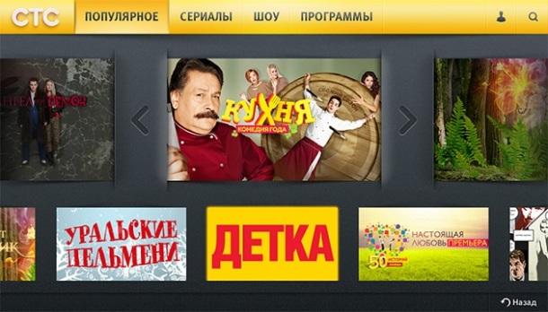 Виджет СТС для Samsung Smart TV