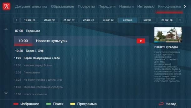 """Smart TV телеканал """"Культура"""""""