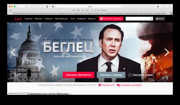 ivi.ru
