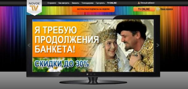 Новое TV