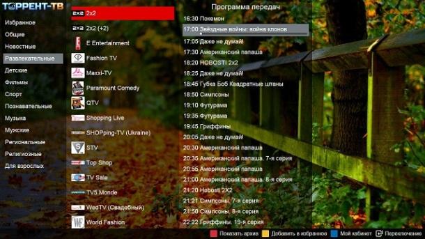 torrent-tv-widget